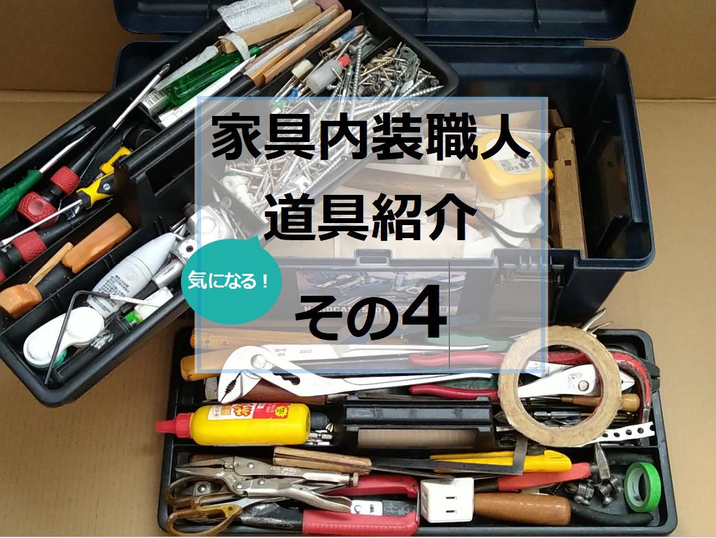 DIYおすすめ道具4